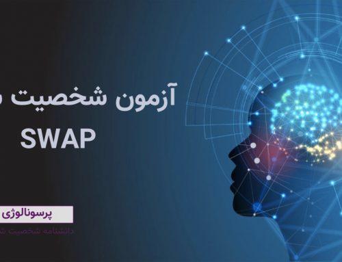 آزمون سواپ SWAP: ارزشیابی بالینی و عینی شخصیت افراد