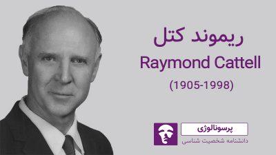 ریموند کتل