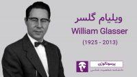 ویلیام گلسر