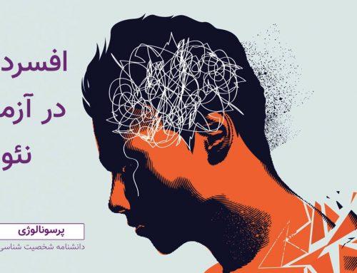 افسردگی در آزمون نئو : سومین خرده مقیاس روان آزردگی (N3)