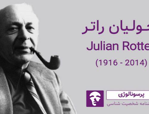 راتر: زندگینامه و آثار روانشناس برجسته ی یهودی-آمریکایی