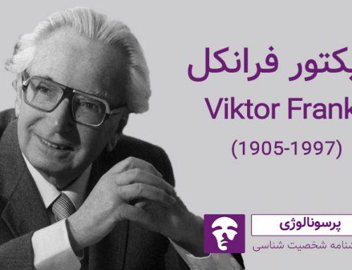 فرانکل : روان پزشک اتریشی و بنیان گذار معنا درمانی