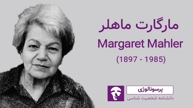 مارگارت ماهلر