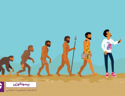 روانشناسی تکاملی – رد پای الگوهای رفتاری پیشینیان تا به امروز