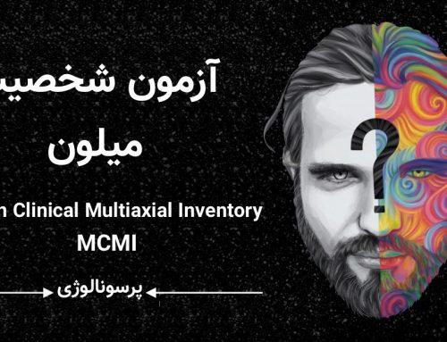 آزمون میلون: پرسشنامه چندمحوری بالینی (MCMI) برای ارزیابی شخصیت