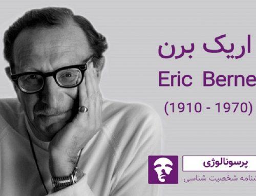 اریک برن : زندگینامه و آثار روانشناس آمریکایی، نظریه پرداز تحلیل تبادلی