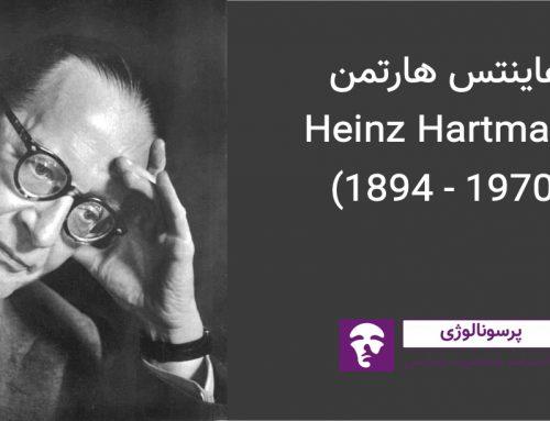 هاینتس هارتمن: زندگینامه و آثار روانکاو و روانپزشک اتریشی