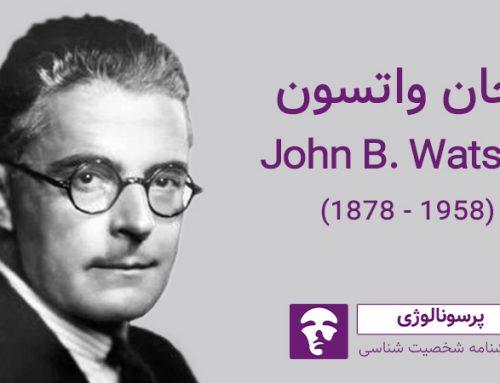 جان واتسون : زندگینامه روانشناس آمریکایی بنیانگذار مکتب رفتارگرایی