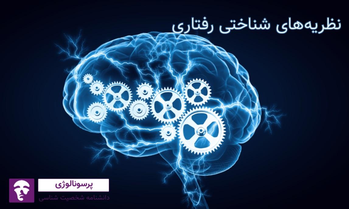 نظریه شناختی رفتاری