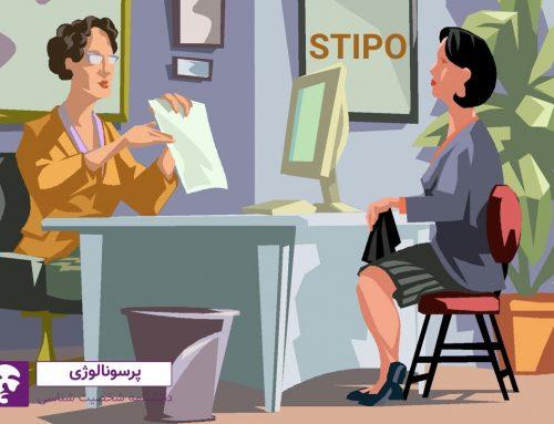 مصاحبه STIPO : مصاحبه ساختاريافتهی سازمان شخصيت کرنبرگ