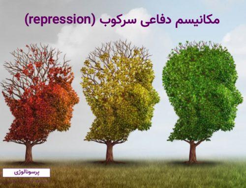 سرکوب (repression): رایج ترین و اساسی ترین مکانیسم دفاعی