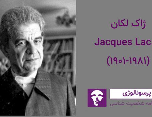 ژاک لکان : فیلسوف، روانتحلیلگر و روانپزشک فرانسوی بحثبرانگیز