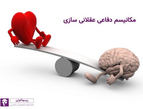 عقلانی سازی : مکانیسمی دفاعی جهت اجتناب از تجربهی احساسات