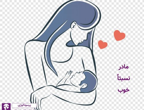 مادر نسبتاً خوب: مفهومی مهم در نظریه دونالد وینیکات